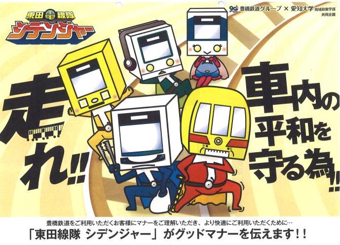 市電PRマスコット「東田線隊 シデンジャー」